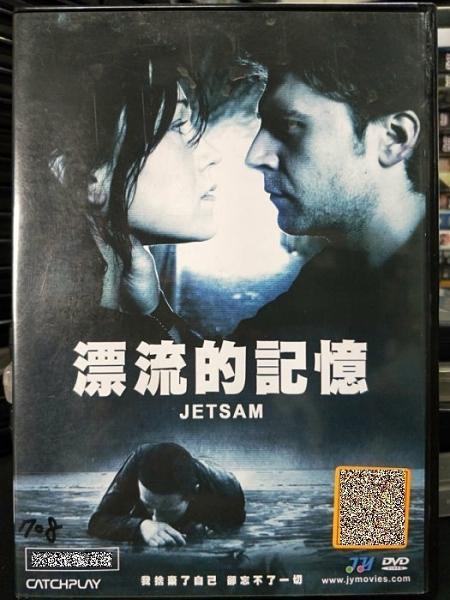 挖寶二手片-P52-005-正版DVD-電影【漂流的記憶】艾莉克斯芮德 薛娜麥克唐納(直購價)