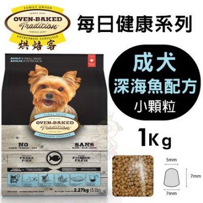 *WANG*Oven Baked烘焙客 每日健康 成犬-深海魚配方(小顆粒)1Kg·犬糧