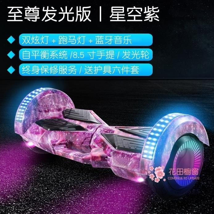 電動平衡車 智慧電動自平衡車成年人兩雙輪兒童代步學生小孩帶扶桿男女T【年終尾牙 交換禮物】