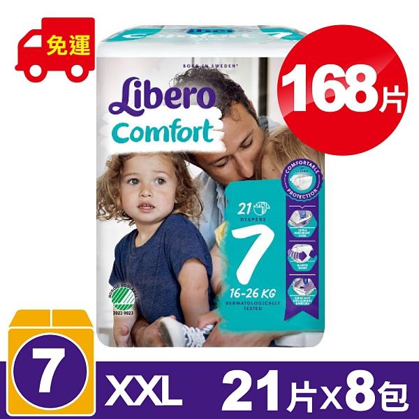 (箱購)麗貝樂 Libero 嬰兒紙尿褲7號(XXL) 21片X8包 專品藥局【2015235】