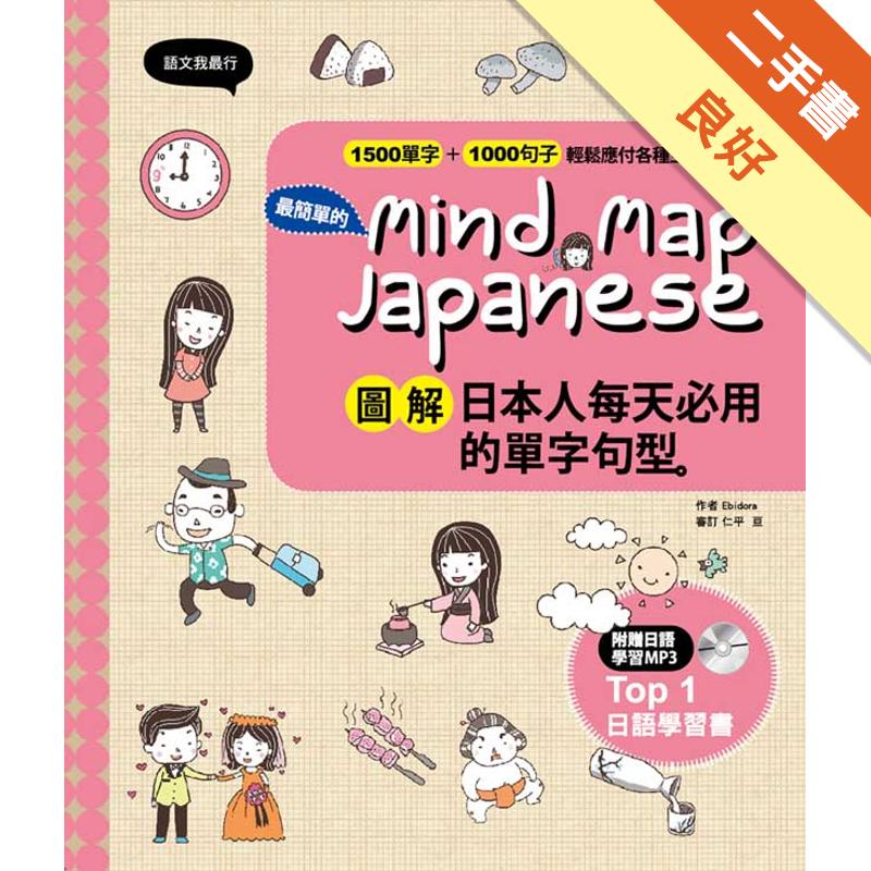 Mind Map Japanese 圖解日本人每天必用的單字句型[二手書_良好]5492