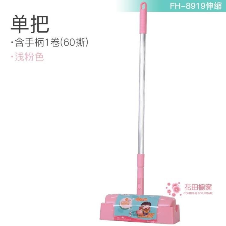 黏毛器 可伸縮黏毛器滾筒可撕式地毯黏塵紙地板加長23.5cm黏毛拖把【年終尾牙 交換禮物】