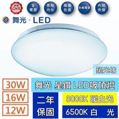 【築光坊】舞光 LED星鑽吸頂燈 16W CES16 3000K 6500K