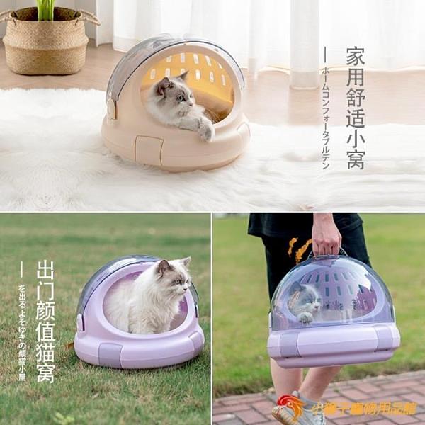 外出太空艙寵物狗狗便攜貓咪籠手提貓窩航空箱【小獅子】