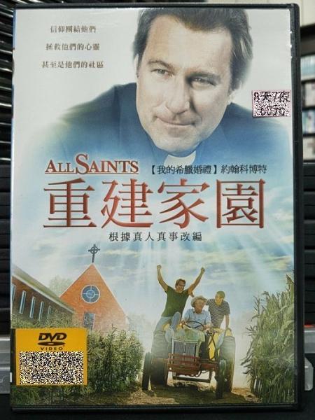 挖寶二手片-P51-036-正版DVD-電影【重建家園】約翰科博特 卡拉布歐諾(直購價)