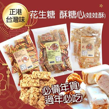 【極鮮配】台灣手工娃娃酥&花生糖 260g±10%/包(約25入/包)*3包(75入)