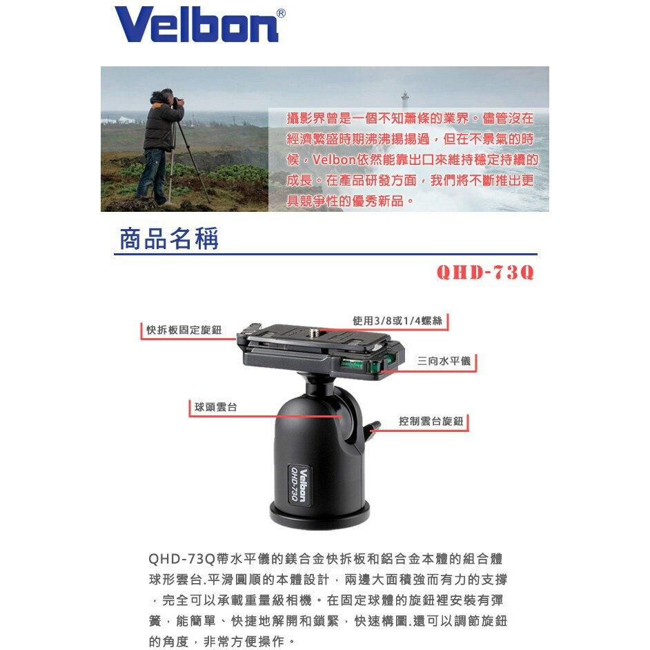 VELBON QHD-73Q  鋁鎂合金球型雲台 承載6.0kg 日本極致工藝 日本極致工藝