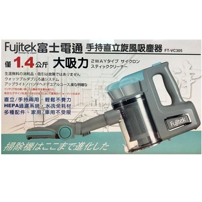 《省您錢購物網》全新~富士電通 Fujitek手持直立旋風有線式吸塵器 (FT-VC305)