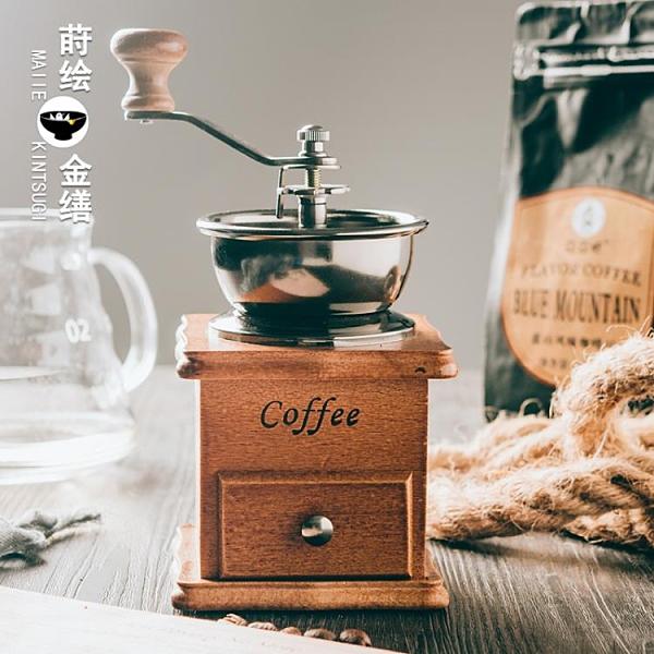 磨豆機 手搖磨豆機咖啡豆研磨機家用小型咖啡研磨一體手動復古手磨咖啡機【快速出貨八折鉅惠】