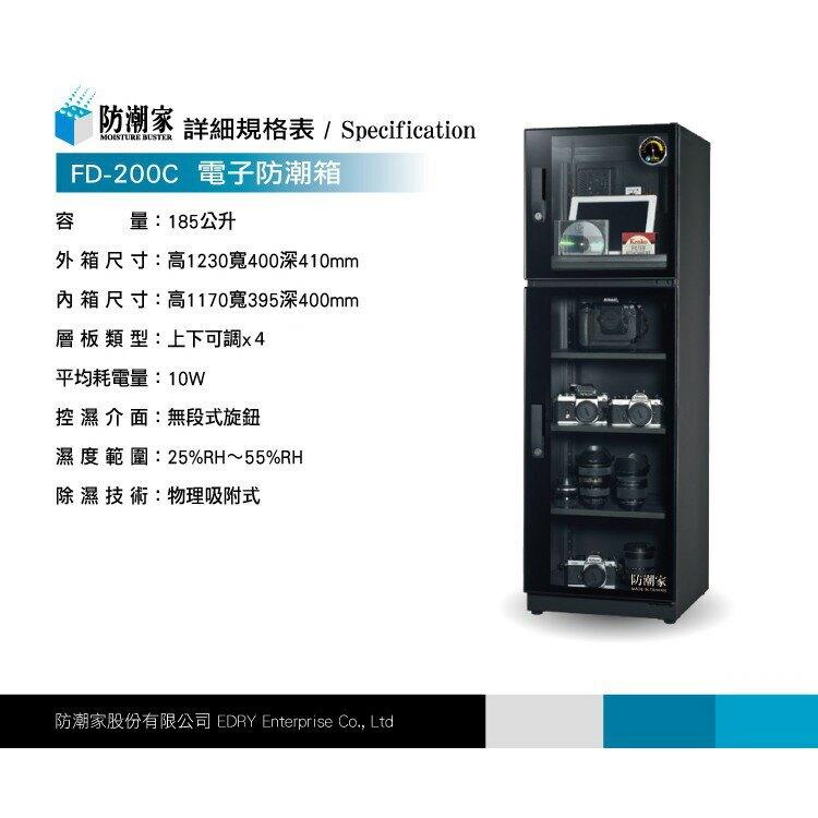防潮家 FD-200C 相機 電子防潮箱 台灣製 五年保固 185公升 免運費 FD200C
