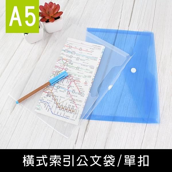 珠友 CL-31070 A5/25K橫式索引公文袋/單扣-透明/文件袋/資料袋