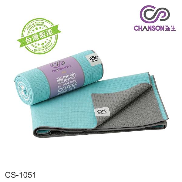 【強生CHANSON】CS-1051 ECO咖啡紗瑜珈鋪巾