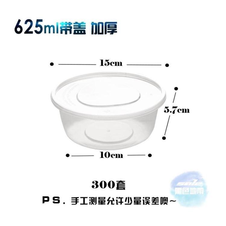 一次性餐盒 圓形750ML塑料打包加厚透明外賣飯盒快餐便當湯碗帶蓋T【年終尾牙 交換禮物】