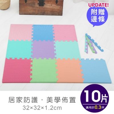 【APG】升級版 彩色舒芙蕾玩色系32CM巧拼地墊(10片裝-適用0.3坪)