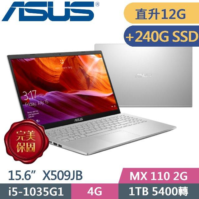 ASUS X509JB-0121S1035G1 冰柱銀(i5-1035G1/4G+8G/1TB+240G SSD/MX 110 2G/15.6吋/Win10) 特仕