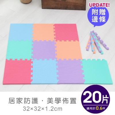 【APG】升級版 紅舒芙蕾玩色系32CM巧拼地墊-附贈邊條(20片裝-適用0.6坪)