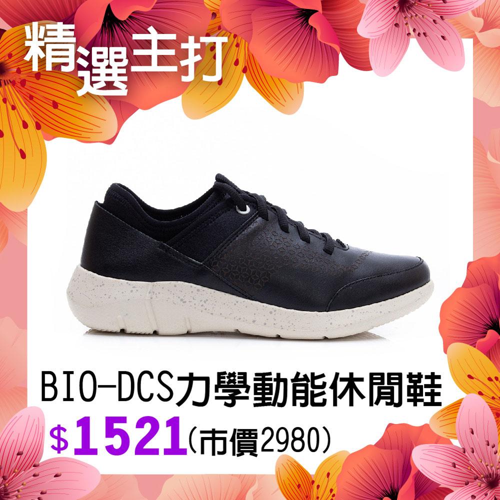 【官網限定-2021精選主打】BIO-DCS力學動能休閒鞋(女224025830)