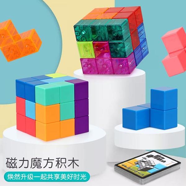 魔方 磁力魔方 積木索瑪立方體6歲兒童磁性方塊拼裝玩具11魯班8益智男孩【快速出貨八折搶購】