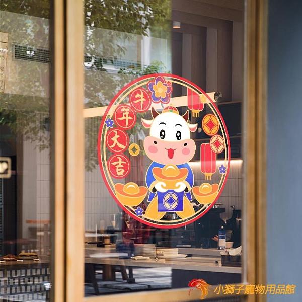 買一送一 2021牛年福字門貼過年靜電貼新年玻璃貼剪紙窗花元旦春節裝飾【小獅子】