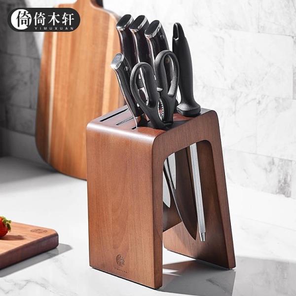 刀架 廚房用品多功能刀具收納架家用刀架置物架木刀座刀架子菜刀架 【618特惠】
