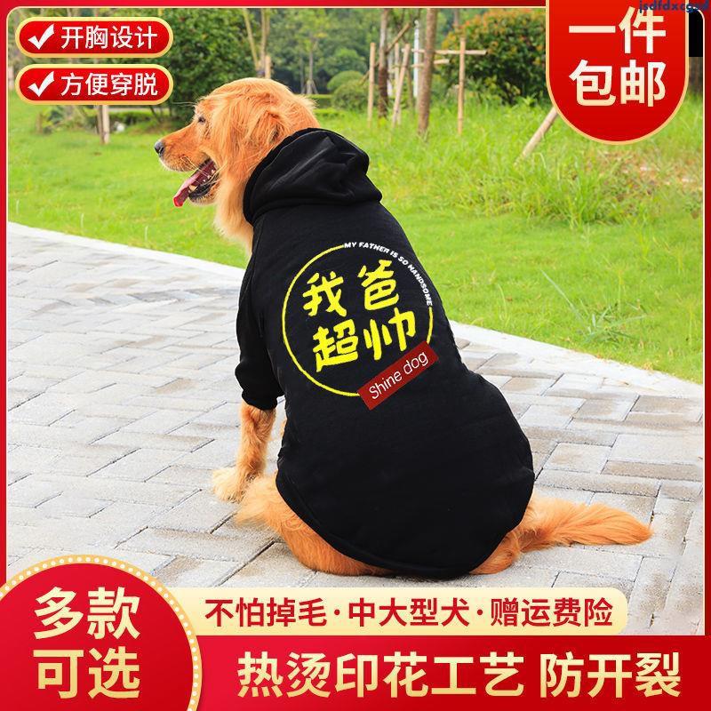星星狗狗衣服秋冬裝金毛拉布拉多薩摩耶邊牧哈士奇中型大型犬冬季加厚