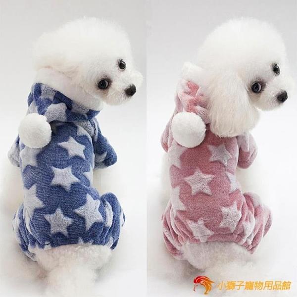 狗狗衣服冬季保暖星星連帽衫小型犬寵物狗狗四腳棉衣【小獅子】