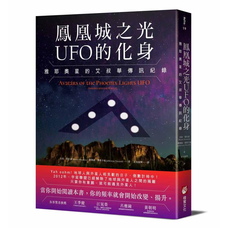 鳳凰城之光UFO的化身:雅耶奧星的艾叔華傳訊紀錄[79折]11100926644