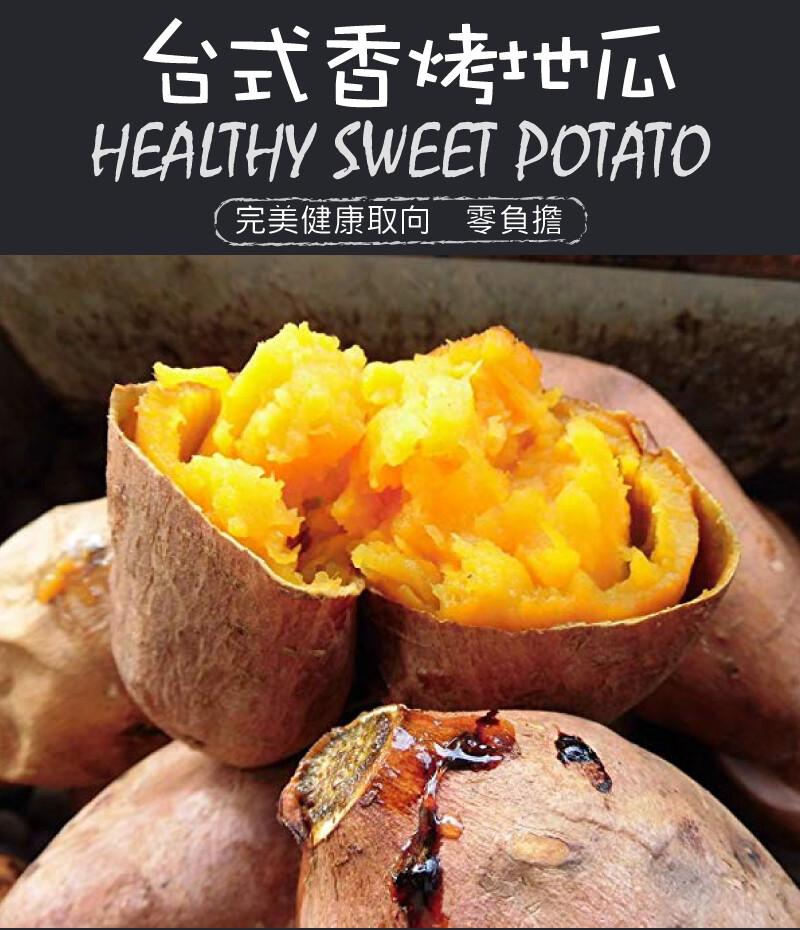 約克街肉舖 高纖台式香烤地瓜(300g5%包)