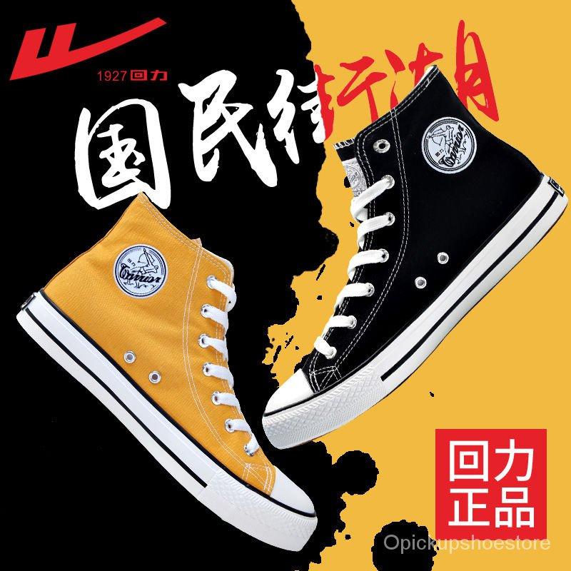 迴力高低幫情侶帆布鞋韓版潮流板鞋學生女百搭2020年春季新款白鞋