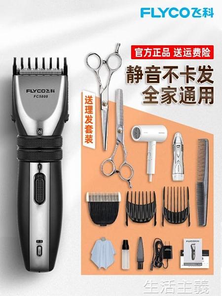 理髮器 飛科理髮器電推剪充電式電推子剃髮神器自己剪電動頭髮剃頭刀家用 生活主義