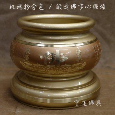 【寶蓮佛具】5吋半玫瑰粉金色佛字心經爐 高級鍛造銅製造 神明爐