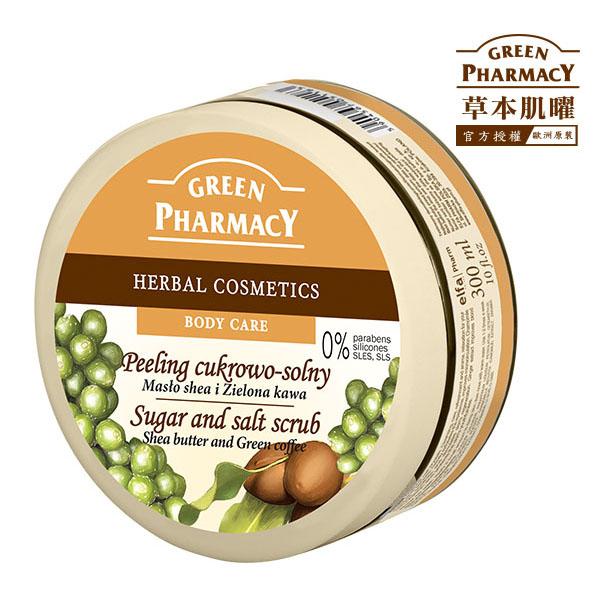 Green Pharmacy 乳木果油&咖啡豆美體去角質霜 300ml