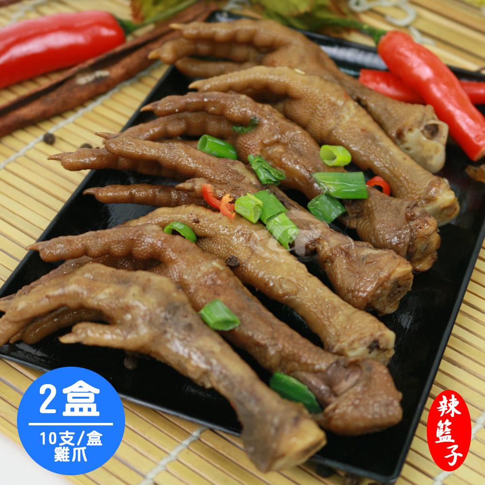 辣籃子 川香麻辣滷味雞爪x2盒(10支/盒,1盒約320g±5g)