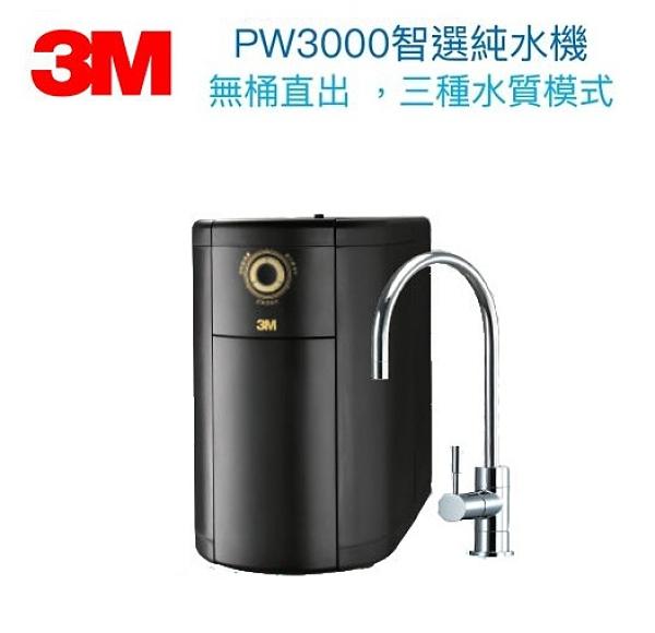《3M》PW3000智選純水機 (無桶直出,節省空間,三段水質模式)