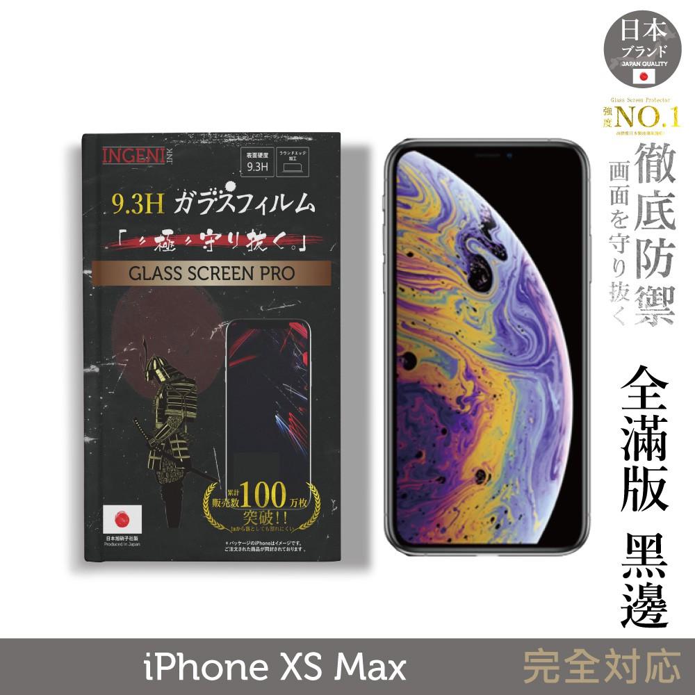 【INGENI徹底防禦】日本製玻璃保護貼 (全滿版 黑邊) 適用 iPhone X/XS Max (6.5吋)