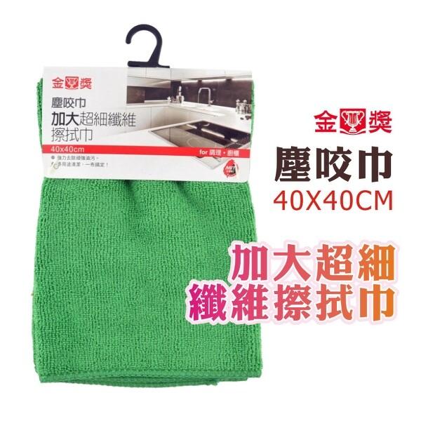 台灣製 加大塵咬巾超細纖維擦拭巾(顏色隨機) 抹布 廚房擦拭 掃除 擦拭布 廚房抹布 洗手台爐具清潔
