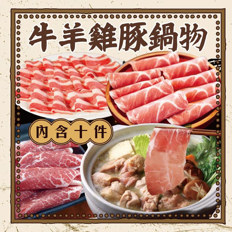【勝崎-免運直送】牛羊雞豚鍋物10件組