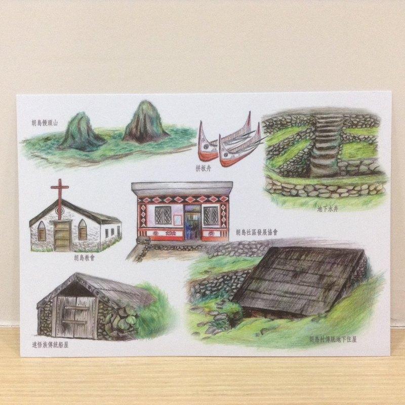 蘭嶼朗島村地標-色鉛筆手繪風格明信片