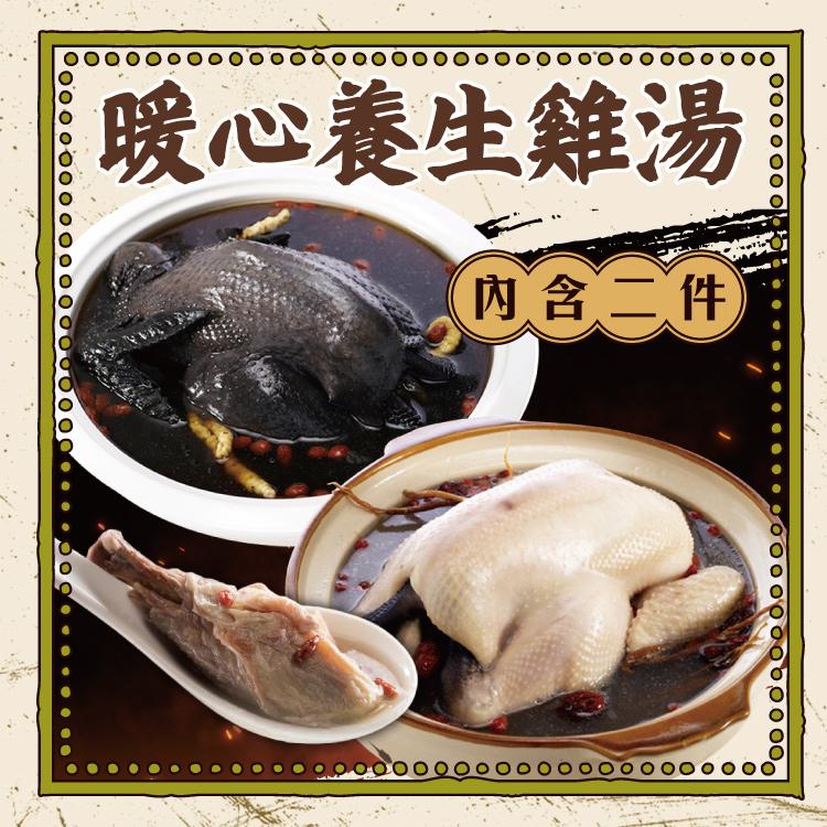 【勝崎-免運直送】暖心養生雞湯2件組