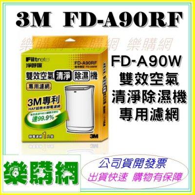 【現貨】3M FD-A90W 雙效空氣清淨除濕機專用濾網 FD-A90RF FDA90RF【樂購網】台北