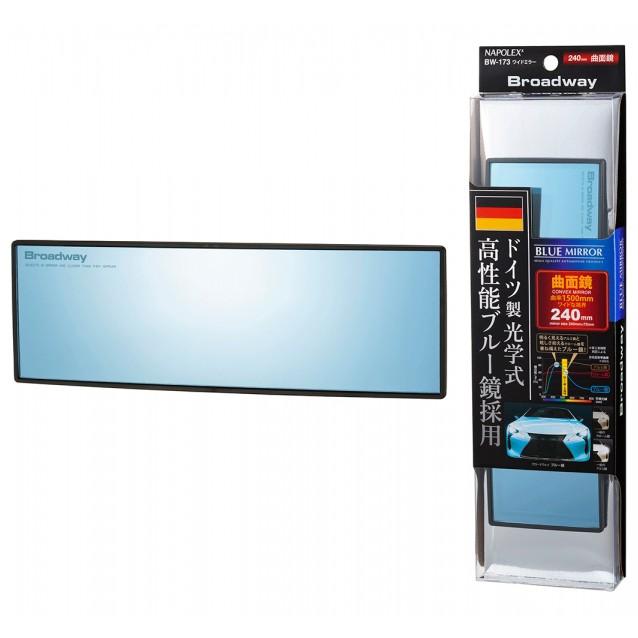 日本NAPOLEX 德國光學式曲面車內後視鏡 藍鏡 長240x高75mm BW-173