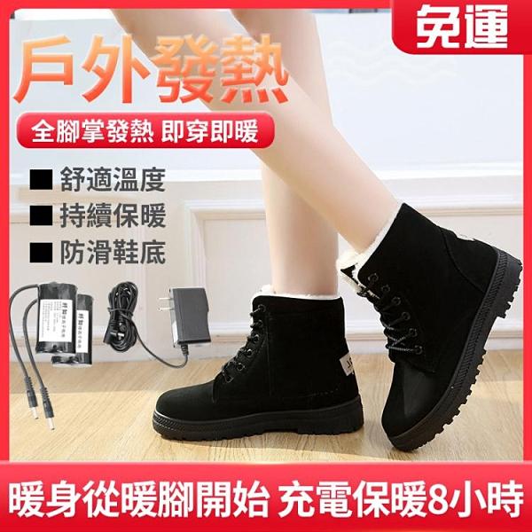 充電保暖鞋 暖腳鞋 電加熱鞋 暖腳寶 發熱鞋 暖腳器 插電保暖鞋 充電可行走電熱鞋