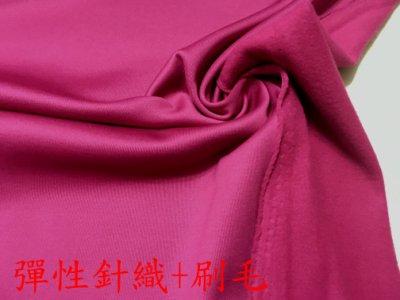 ~便宜地帶~玫紅色彈性單面刷毛剩12尺賣240元出清(159*360公分)~保暖~適合做保暖衣.褲.內搭.~彈性好~薄