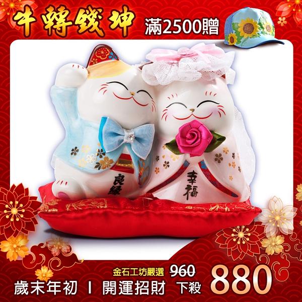 【金石工坊】天作之合夫妻貓(高12CM)招財貓 結婚禮物 情人節禮物 陶瓷開運擺飾 撲滿存錢筒