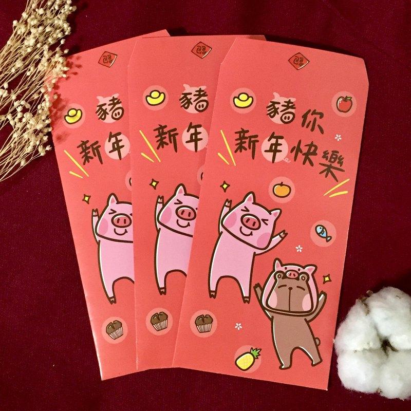 2019豬你新年快樂-小消失插畫紅包袋 (10入)