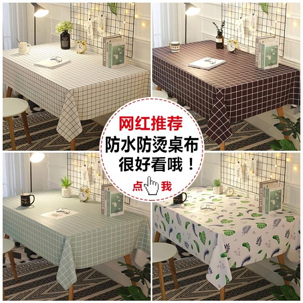 桌布 書桌桌布防水防油免洗ins北歐風化妝台防污耐磨台布學生宿舍桌墊 宜品