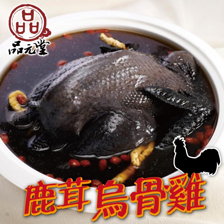 【勝崎-599免運】品元堂鹿茸烏骨雞1包組(2200公克/1包)