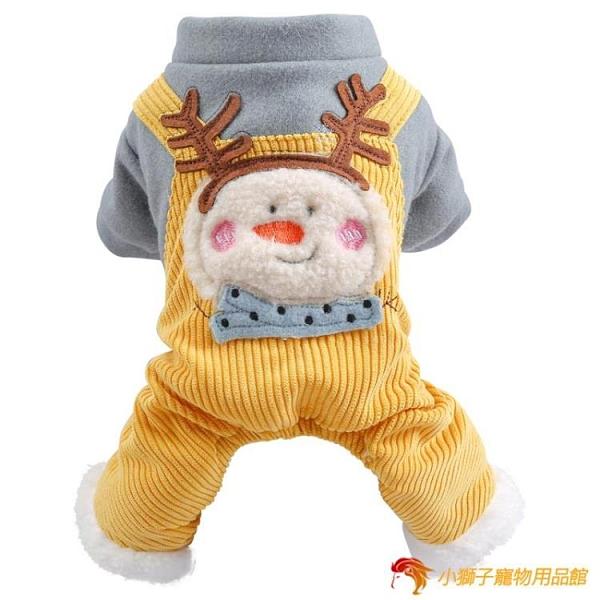 雪人背帶褲寵物衣狗狗聖誕裝衣服泰迪比熊小型犬【小獅子】