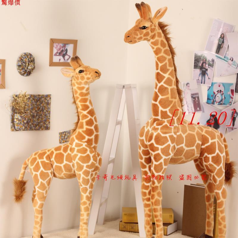 仿真長頸鹿公仔毛絨玩具梅花鹿玩偶小鹿擺件攝影道具兒童禮物禮品。6105935