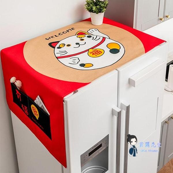 冰箱蓋布 棉麻冰箱布蓋巾洗衣機罩蓋布單開對開雙開門冰箱防塵罩微波爐蓋布